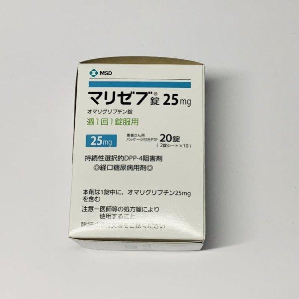 画像1: マリゼブ錠25mg 20T (1)