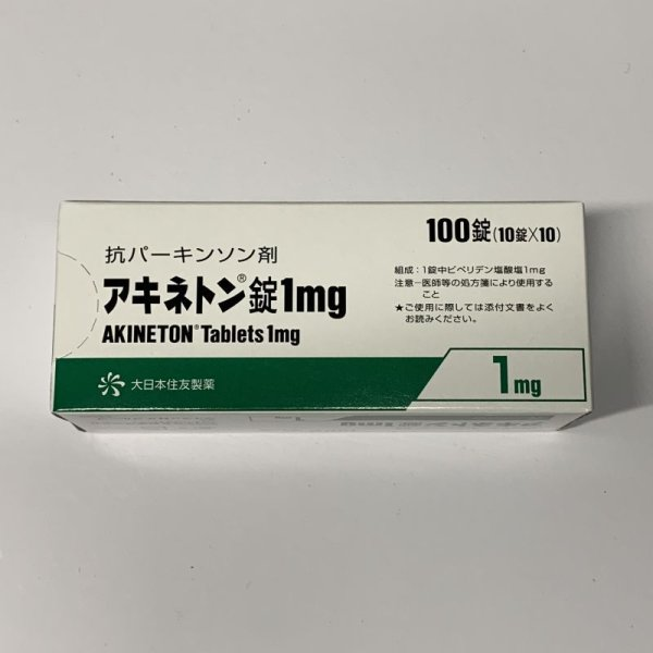 画像1: アキネトン錠 1mg (1)