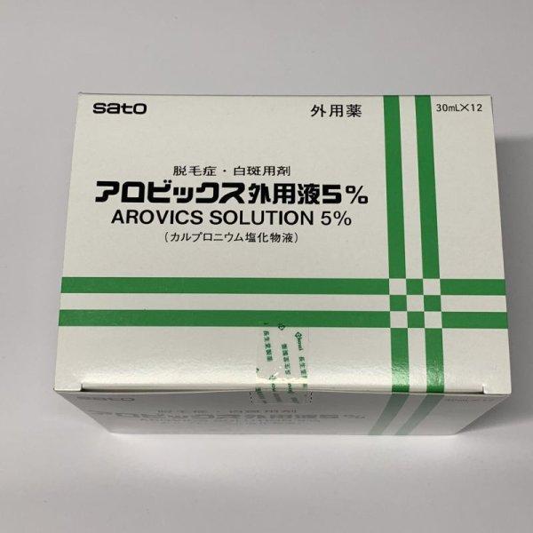 画像1: アロビックス外用液 5% (Arovics Solution) (1)