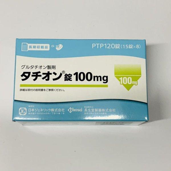 画像1: タチオン錠 100mg120T (1)