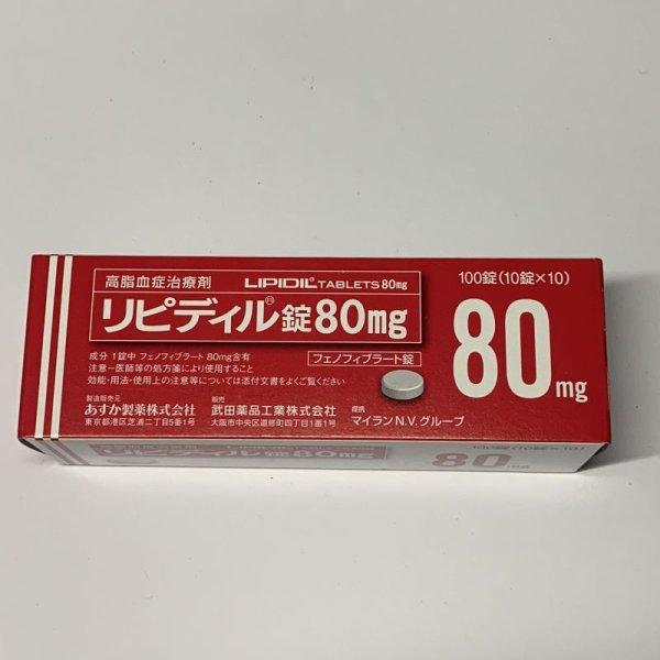 画像1: リピディル錠80mg「武田」 100T【あすか】 (1)