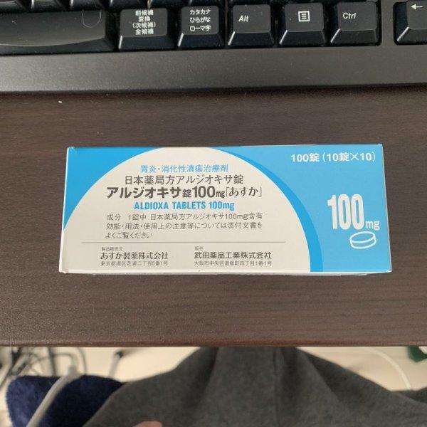 画像1: アルジオキサ錠100mg「あすか」100錠【あすか製薬】 (1)
