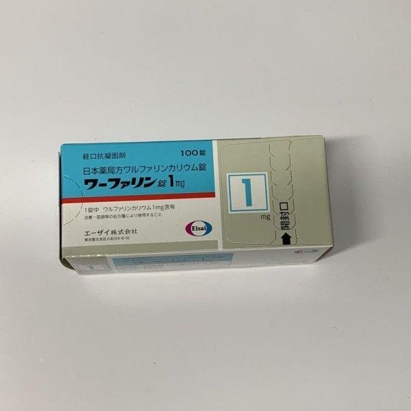 画像1: ワーファリン錠0.5mg100錠【エーザイ】 (1)
