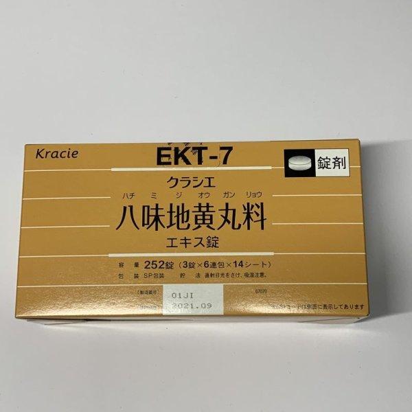 画像1: クラシエ八味地黄丸料エキス錠252錠【クラシェ】 (1)
