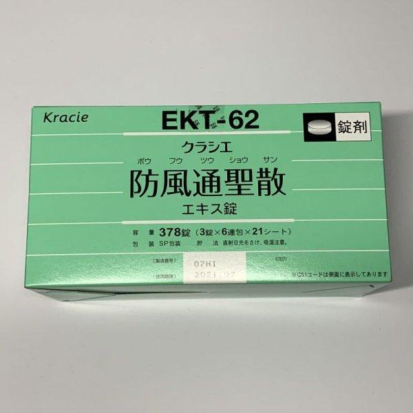 画像1: クラシエ防風通聖散エキス錠378T【クラシエ】 (1)