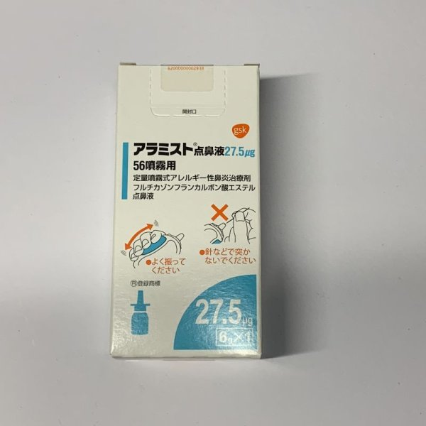 画像1: アラミスト点鼻液27.5ug【グラクソスミスクライン】 (1)