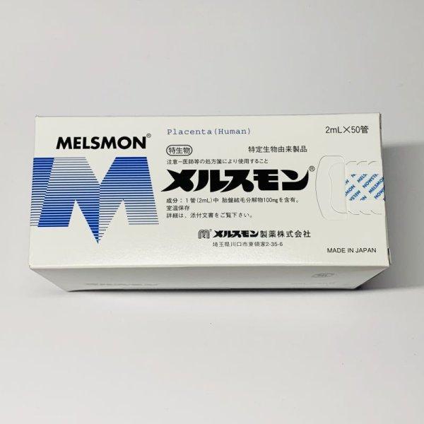 画像1: メルスモン2ml*50管【メルスモン】 (1)