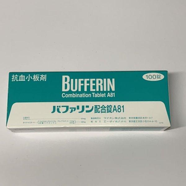 画像1: バファリン配合錠A81 100T【ライオン】 (1)