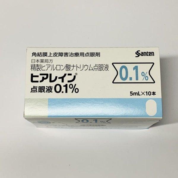 画像1: ヒアレイン点眼液0.1% 5ml?10【参天】 (1)