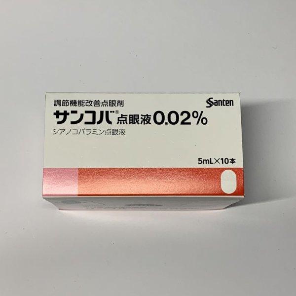 画像1: サンコバ点眼液0.02% 5ml?10【参天】 (1)
