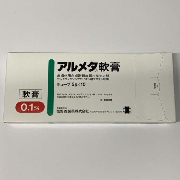画像1: アルメタ軟膏【塩野義】 (1)