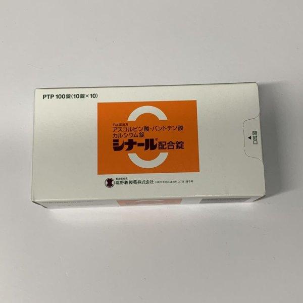 画像1: シナール配合錠 100T【塩野義】 (1)