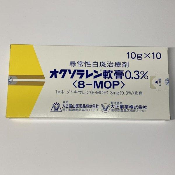 画像1: オクソラレン軟膏0.3%【大正】 (1)