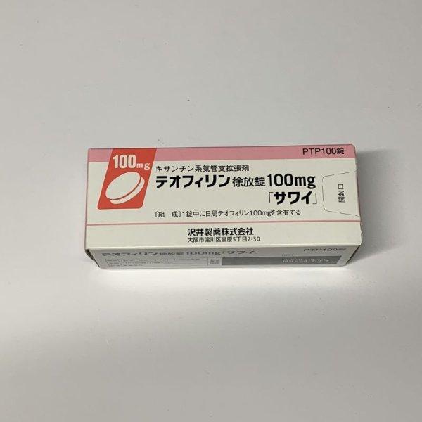 画像1: (劇薬)テオフィリン徐放錠100mg 100T【日医工】 (1)