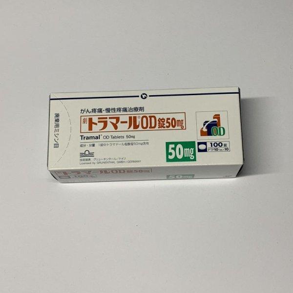 画像1: (劇薬)トラマールOD錠50mg 100T【日本新薬】 (1)