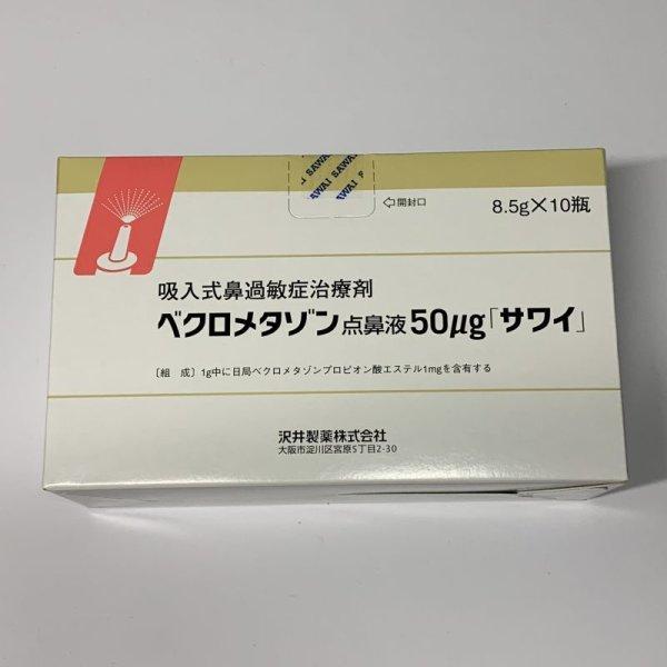 画像1: ベクロメタゾン点鼻液50ug【沢井】 (1)