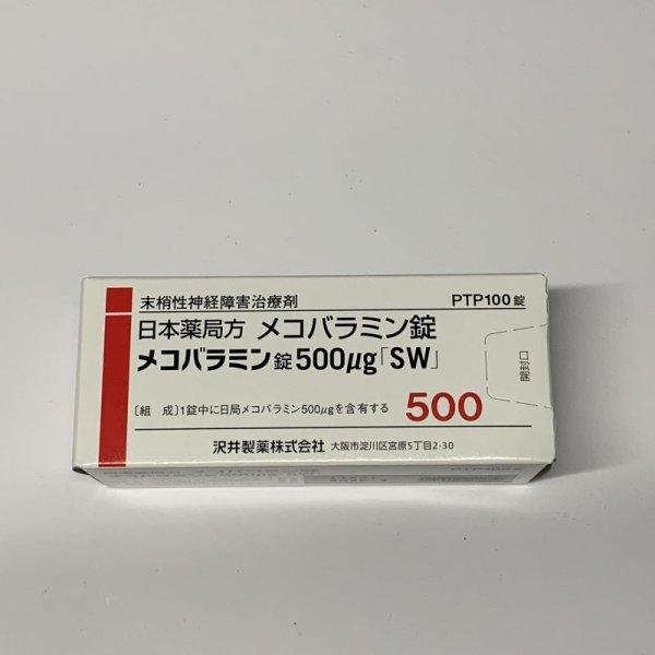 画像1: メコバラミン錠500ug 100T【沢井】 (1)