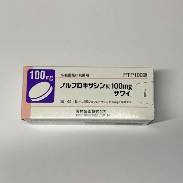 画像1: ノルフロキサシン錠100mg 100T【沢井】 (1)