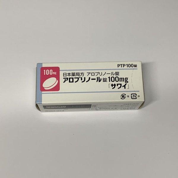 画像1: アロプリノール錠100mg 100T【沢井】 (1)