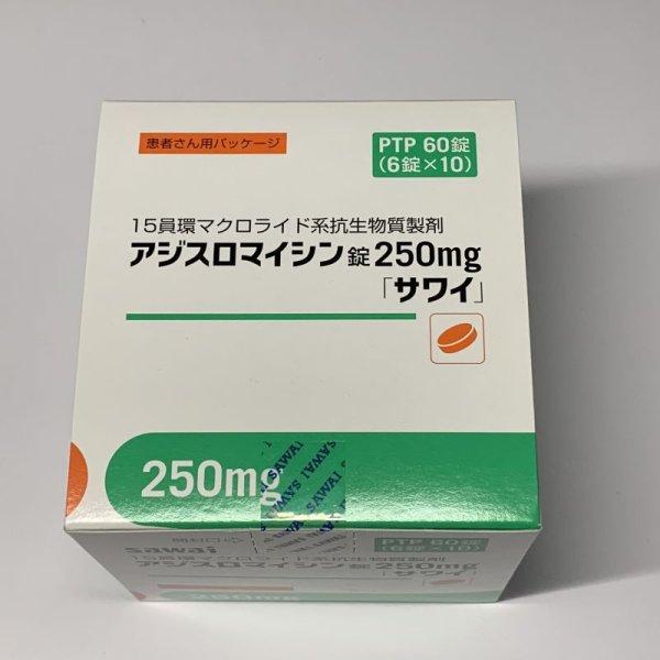 画像1: アジスロマイシン錠250mg「サワイ」100p【沢井】 (1)