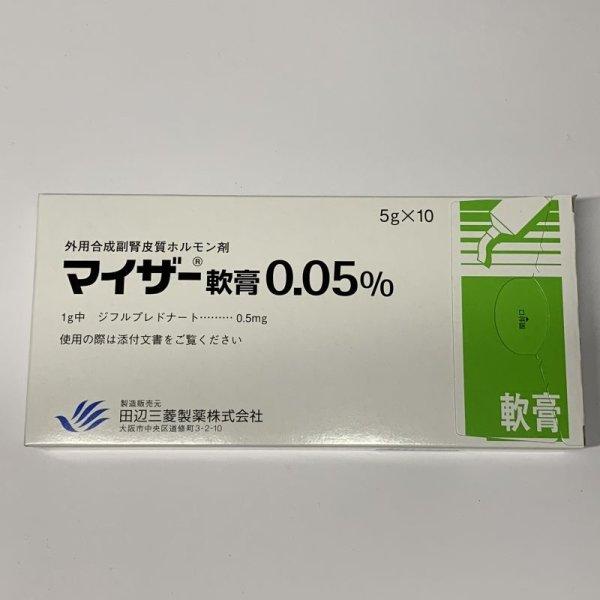 画像1: マイザー軟膏0.05%【田辺三菱】 (1)