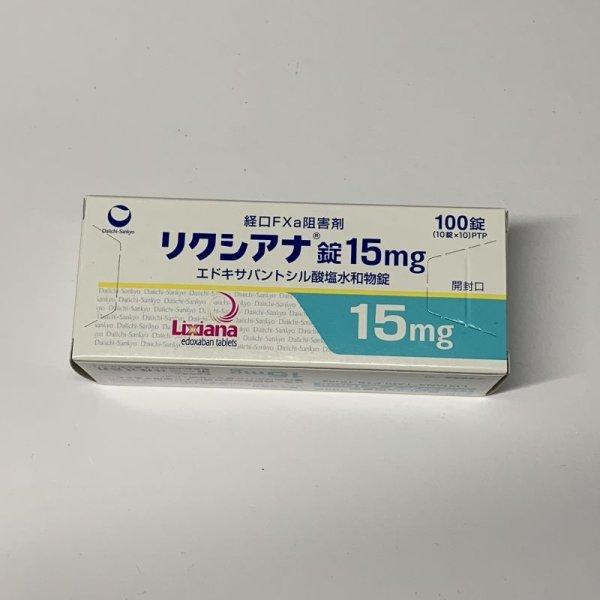 画像1: リクシアナ錠15mg100T【第一三共】 (1)