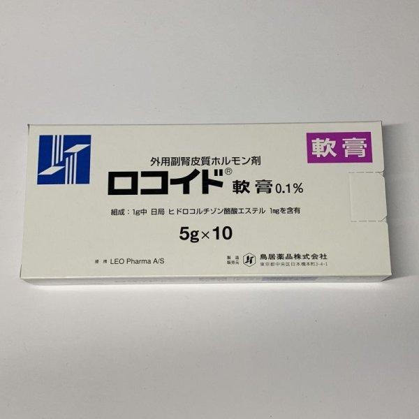 画像1: ロコイド軟膏0.1% 5g?10【鳥居】 (1)