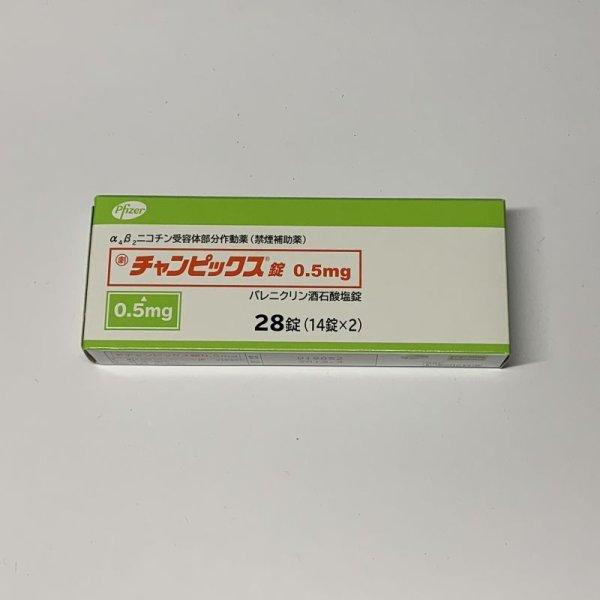 画像1: (劇薬)チャンピックス錠0.5mg 28T【ファイザー】 (1)