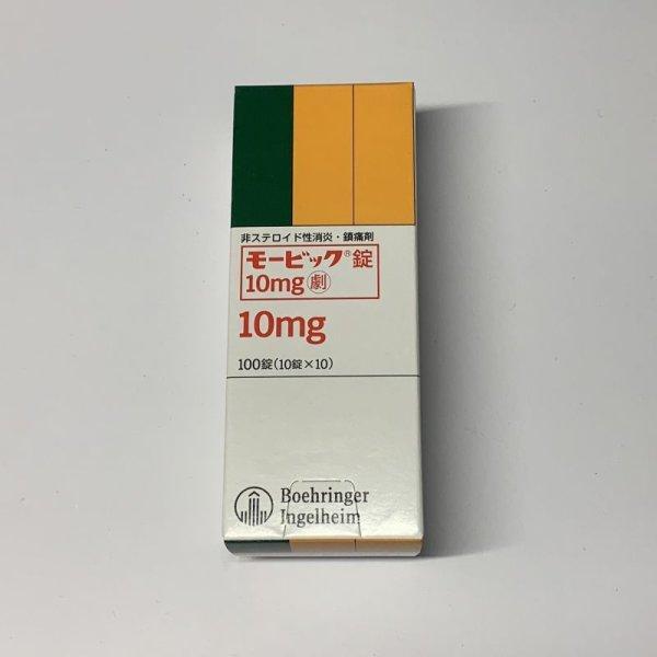画像1: (劇薬)モービック錠10mg 100T【日本ベーリンガーインゲルハイム】 (1)