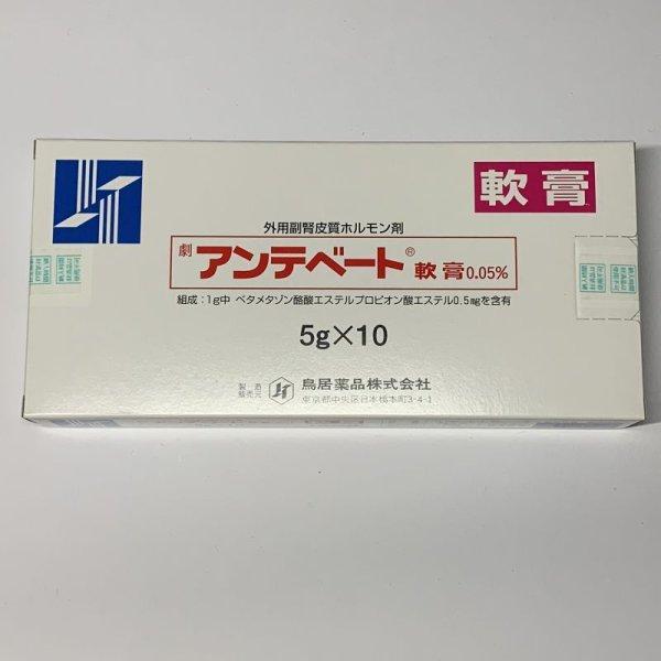 画像1: (劇薬)アンテベート軟膏0.05% 5g*10【鳥居】 (1)