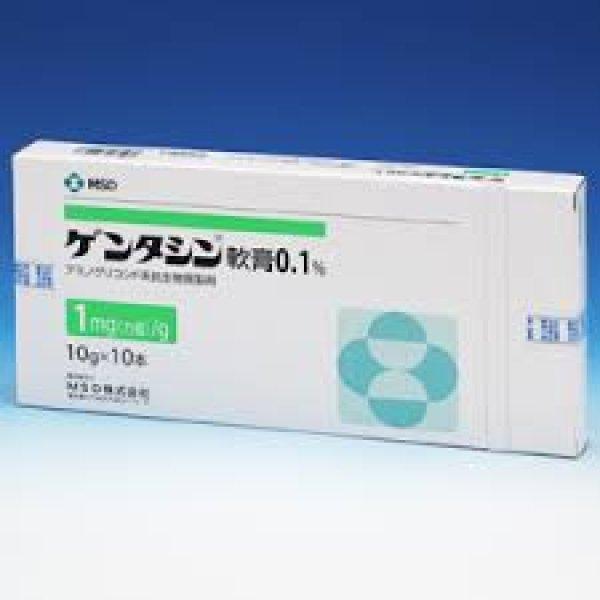 画像1: ゲンタシン軟膏0.1% 10g?10  (1)