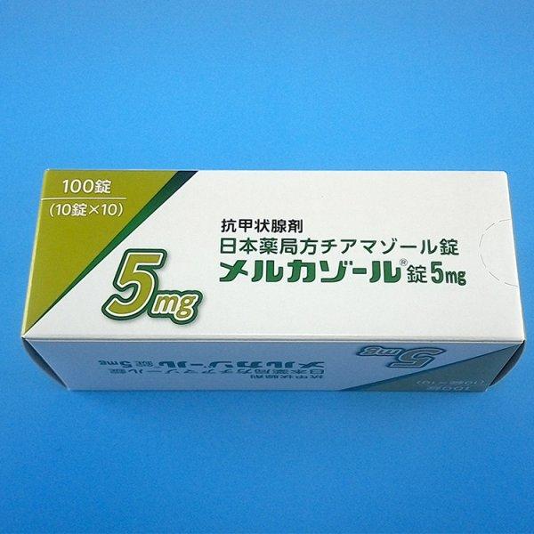画像1: メルカゾール錠5mg 100T (1)