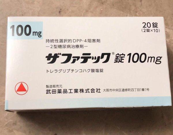 画像1: ザファテック錠 100mg (1)