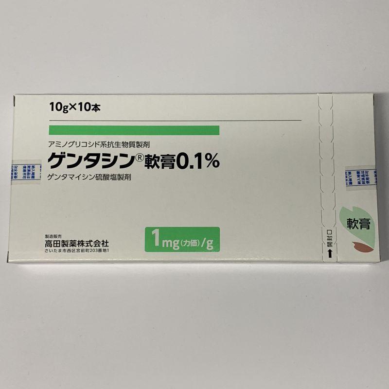 ゲンタシン