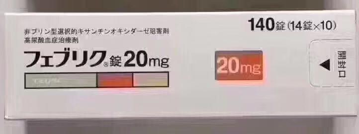 20mg フェブリク 錠